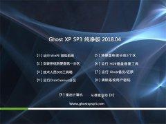 大番茄GHOST XP SP3 纯净版【V2018年04月】