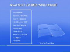 大番茄Ghost Win8.1 x64位 官方装机版v2018年10月(绝对激活)