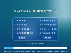 大番茄Ghost Win8.1 (X64) 笔记本通用版2018年10月(永久激活)
