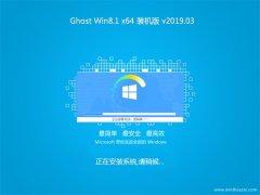 大番茄Ghost Win8.1 X64 经典装机版2019.03月(无需激活)