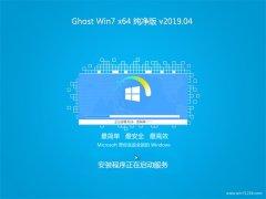 绿茶系统GHOST WIN7 64位 家庭纯净版2019年04月(激活版)