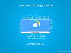 大番茄Ghost Win8.1x86 通用纯净版2019V04(永久激活)