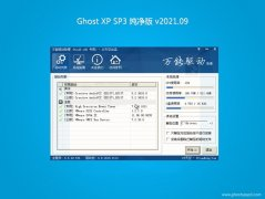 绿茶GHOST XP SP3 全新纯净版【2021v09】