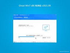 绿茶GHOST WIN7x86 官方纯净版2021年09月(自动激活)