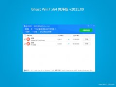 绿茶GHOST WIN7 X64位 特别纯净版V2021.09月(激活版)