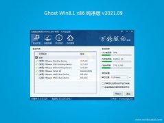 绿茶Ghost Win8.1x86 好用纯净版V2021年09月(激活版)