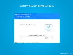 大番茄Ghost Win10 64位 极速纯净版2021.02月(激活版)