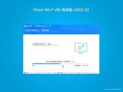 大番茄GHOST WIN7x86 热门纯净版2021v02(激活版)