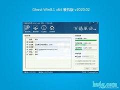 大番茄Ghost Win8.1 (64位) 安全装机版v2020年02月(绝对激活)