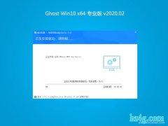 大番茄Ghost Win10 X64位 电脑城专业版 v202002(永久激活)