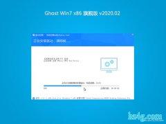 大番茄GHOST Win7x86 超纯旗舰版 v2020.02(完美激活)