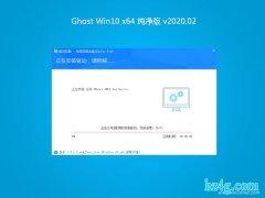 大番茄Ghost Win10 X64 安全纯净版V2020年02月(绝对激活)