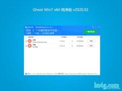 大番茄GHOST WIN7 (64位) 安全纯净版2020.02(自动激活)