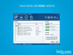 大番茄Ghost Win8.1x86 全新纯净版v202002(自动激活)