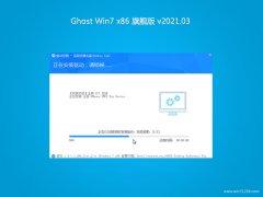 大番茄系统Ghost Win7 32位 多驱动2021新年春节版