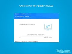 大番茄系统Win10 内部装机版 v2020.03(64位)