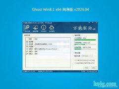 大番茄Ghost Win8.1 X64 快速纯净版2020v04(激活版)
