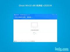 大番茄Ghost win10x86 快速纯净版2020V04(绝对激活)