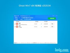 大番茄GHOST WIN7 x64 好用纯净版v2020.04(绝对激活)