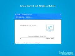大番茄Ghost Win10 x64 安全专业版 v2020年04月(完美激活)