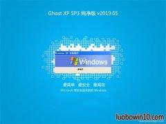 大番茄GHOST XP SP3 全新纯净版【2019.05】