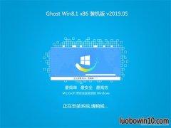 大番茄Ghost Win8.1x86 最新装机版V2019年05月(免激活)