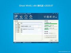 大番茄Ghost Win8.1 (64位) 多驱动装机版V2020年07月(激活版)