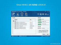 大番茄Ghost Win8.1x86 经典纯净版V2019.10月(激活版)