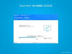 大番茄GHOST WIN7x86 万能纯净版2020.08月(完美激活)