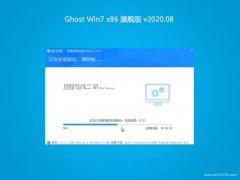 大番茄系统Win7 多驱动装机版32位 2020.08