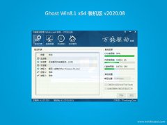 大番茄系统Windows8.1 2020.08 64位 经典装机版