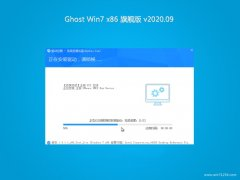 大番茄GHOST Win7x86 通用旗舰版 v2020.09(永久激活)