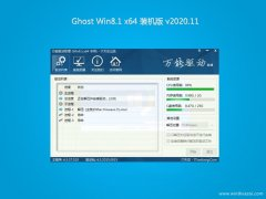 绿茶系统Ghost Win8.1 X64位 快速装机版v202011(自动激活)