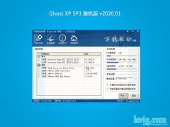 大番茄GHOST XP SP3 万能装机版【V2020年01月】