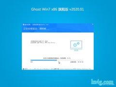 大番茄GHOST Win7x86 通用旗舰版 V202001(免激活)