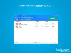 大番茄GHOST WIN7 (X64) 快速旗舰版 v2020.01(完美激活)