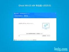 大番茄Ghost Win10 (64位) 经典专业版 v202001(完美激活)