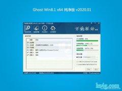 大番茄Ghost Win8.1 64位 最新纯净版2020v01(绝对激活)