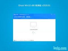 大番茄Ghost win10x86 快速纯净版V202001(免激活)